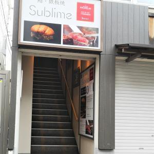 イノベーテイブキュイジーヌと寿司をカウンターで♪ 京橋 鮨スブリム