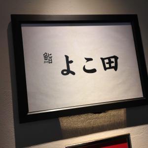 天ぷらとお鮨がいただけるコース♪ 梅田 鮨 よこ田
