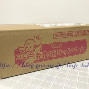 豆乳の日キャンペーン@マルサンアイ通販数量限定12円は激安!