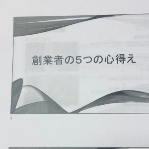起業・創業セミナーへ☆