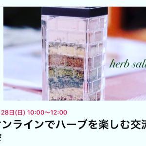 6/28 『オンラインでハーブを楽しむ交流会』のお知らせ☆