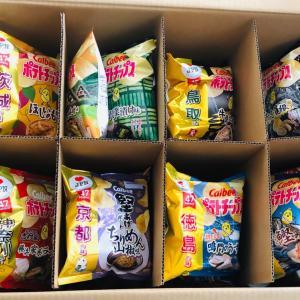 47都道府県の味が届いた