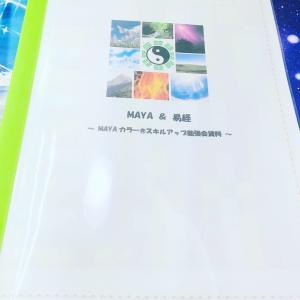 MAYA&易経