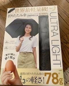 世界最軽量級の傘、買ってみた