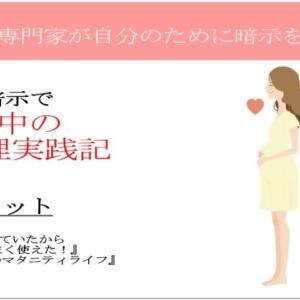 自己暗示で妊娠中の体重管理実践記