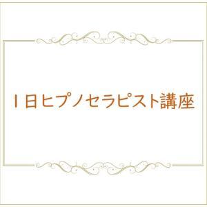 充実の4コース☆1日ヒプノセラピスト養成講座