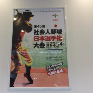 社会人野球日本選手権(10/28 大会4日目第1・第2試合。京セラドーム大阪)観て来ました。
