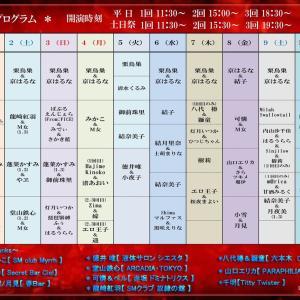 SM Festa (11/3 東京・池袋ミカド劇場)観に行って来ました。