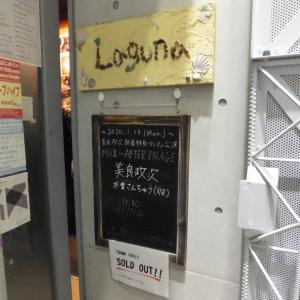 美良政次 新春特別ワンマン公演 残像~AFTER IMAGE~ 観に行ってきました。