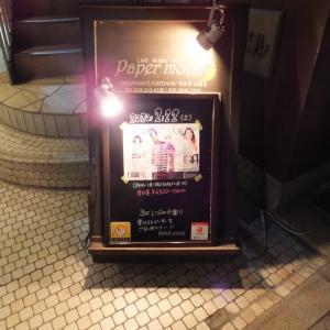 『令和歌唄い三人旅』(2/22 茨木県水戸市・Paper moon)観に行ってきました。