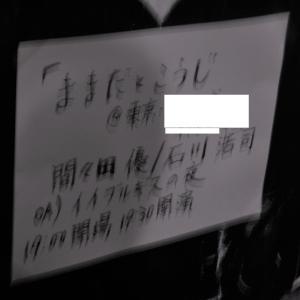 間々田優×石川浩司『ままだとこうじVol.2』(9/6 都内某所)観に行ってきました。