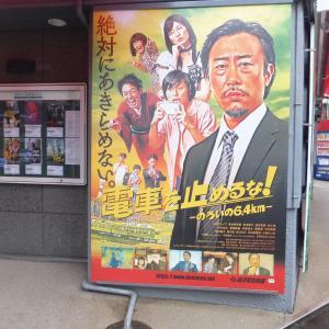 映画『電車を止めるな!~のろいの6.4km~』(1/23 池袋シネマロサ)観に行って来ました。