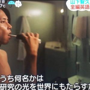 THE HEAD とうとうAki役の山Pが解禁!!!