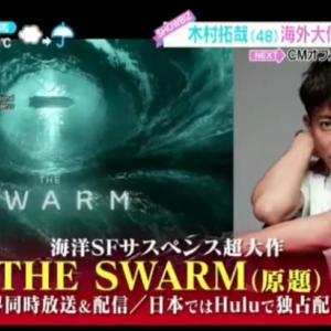 木村拓哉!全世界同時配信超大型国際ドラマ「THE SWARM」出演!