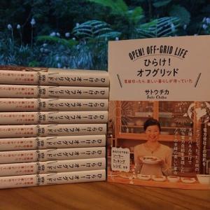 「ひらけ!オフグリッド」発売です!!!