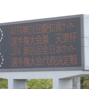 【FC刈谷】愛知県サッカー選手権決勝戦 vsFCマルヤス岡崎