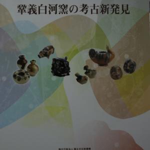 「鞏義白河窯の考古新発見」 奈良文化財研究所研究報告