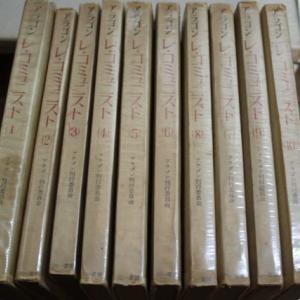 アラゴン「レ・コミュニスト」全10巻