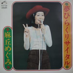 麻丘めぐみ 「夢ひらくリサイタル」LP
