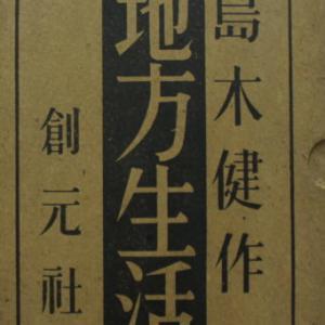 島木健作「地方生活」「随筆と小品」など青山二郎装