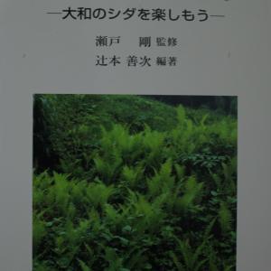 辻本善次の奈良県のシダ植物の本