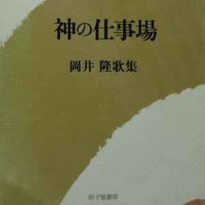 岡井隆 署名入「歌集 神の仕事場」