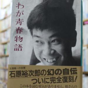 石原裕次郎「わが青春物語」復刻版の署名本は存在しない