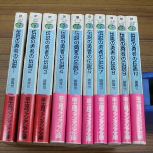 鏡貴也「伝説の勇者の伝説 」10冊セット (富士見ファンタジア文庫)