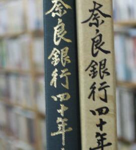 「奈良銀行四十年史」「奈良新聞社六十年史」