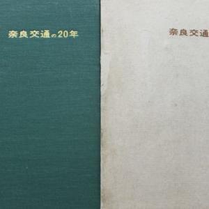 「奈良交通の20年」