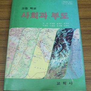韓国の地図帳