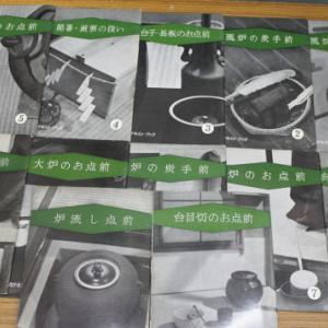 淡交テキスト・ブック 全12冊 (1970年)