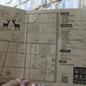 奈良町北町周辺の古本屋・新刊書店・ブックカフェの地図 最新版