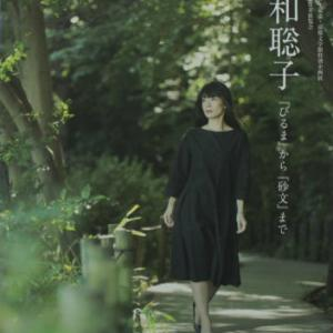 日和聡子 「びるま」から「砂文」まで 前橋文学館