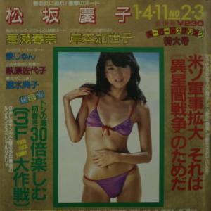 「週刊プレイボーイ」 1983年 1月4/11合併特大号 2・3号 松坂慶子