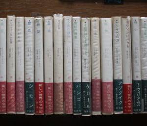 「新しい世界の文学」シリーズ 白水社