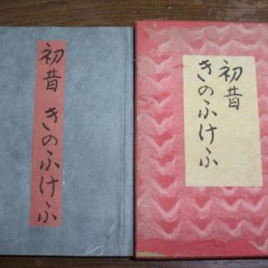 谷崎潤一郎「初昔きのふけふ」初版