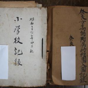 昭和20年代の奈良市の幼稚園・奈良女子大学附属小学校 教育関係資料2束