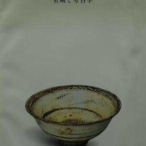 「遺跡出土の朝鮮王朝陶磁」