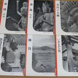 岩波写真文庫 奈良関連