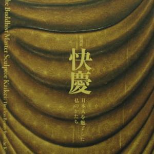 奈良国立博物館図録「快慶」「平安古経展」「伊豆山神社」「名匠三代」など