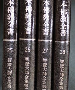 「智証大師全集」 全4巻 大日本仏教全書