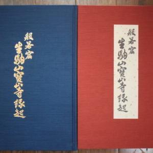 「般若窟生駒山宝山寺縁起」 全2冊