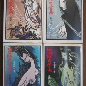 「中国怪奇全集」 全4巻