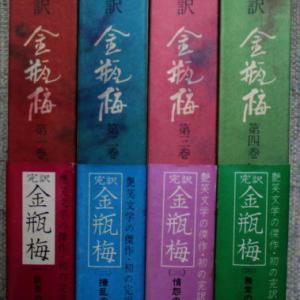 完訳「金瓶梅」全4巻 講談社