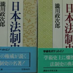 瀧川政次郎「日本法制史」全2巻 講談社学術文庫