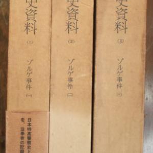 「現代史資料」ゾルゲ事件 3巻セット・別巻索引