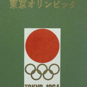 「東京オリンピック 1964  第18回大会東京招致記念」  大和タイムス社