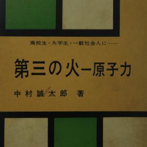 中村誠太郎「第三の火 原子力」
