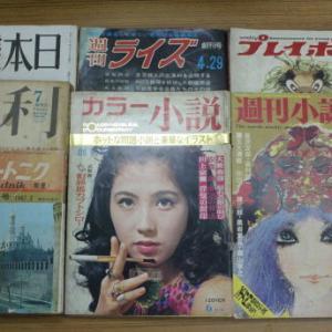 「日本美術」「スプートニク」「勝利」「プレイボーイ」など雑誌の創刊号